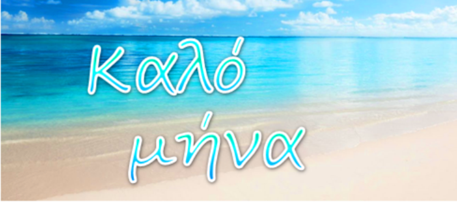 how you wish something in greek in various circumstances - How To Say Merry Christmas In Greek