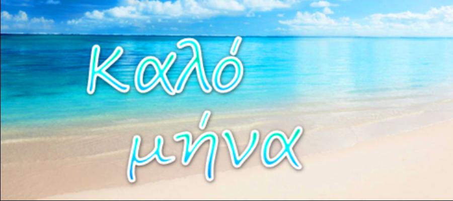 How you wish something in greek in various circumstances omilo how you wish something in greek in various circumstances m4hsunfo