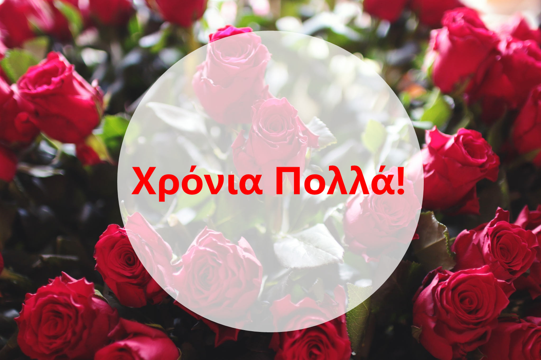 How to wish something in Greek during celebrations and social occasions