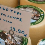 Greek Cheese