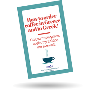 How to order coffee in Greek
