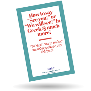 See you and ta leme in Greek