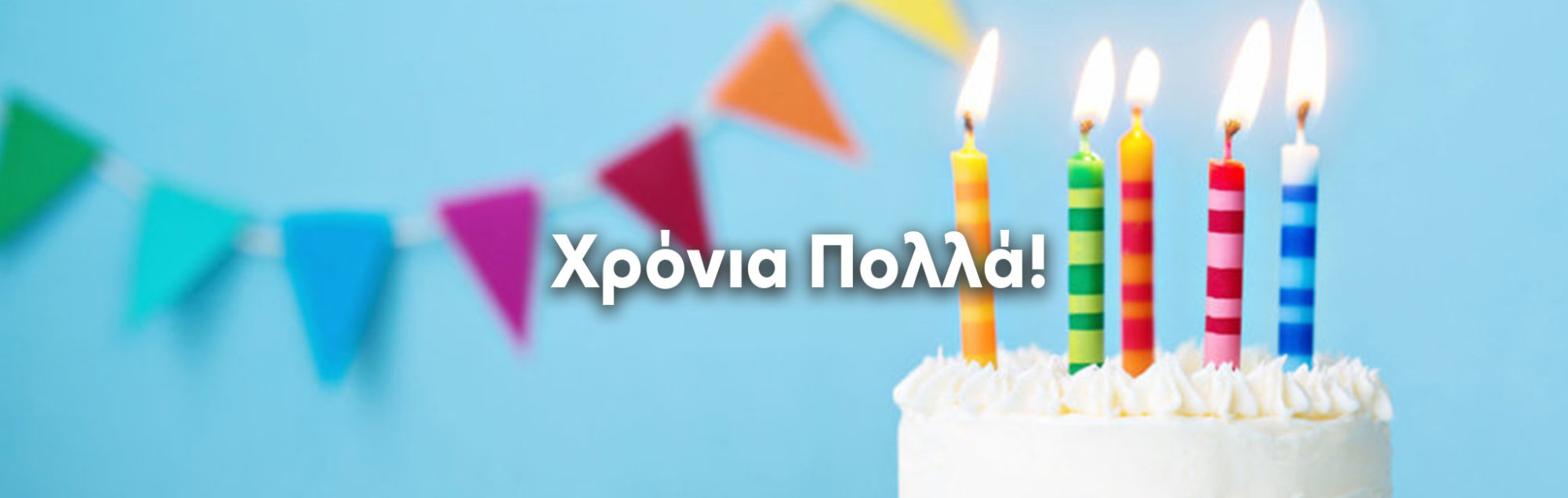 Happy Birthday In Greek Omilo