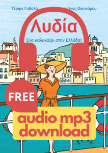 Lydia: A summer in Greece! Easy Reader in Greek  | Omilo