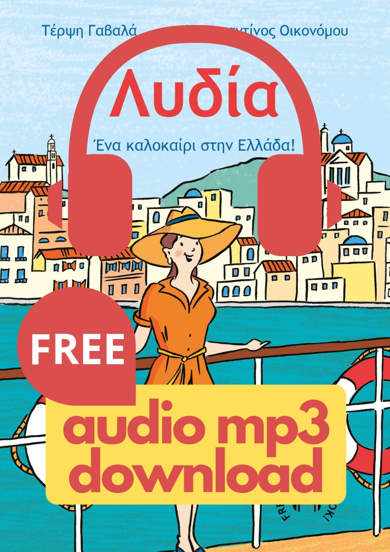 Lydia: A summer in Greece! Easy Reader in Greek  | Omilo