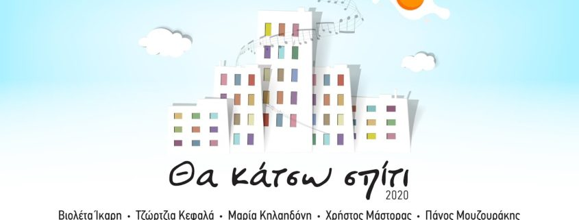 Greek song