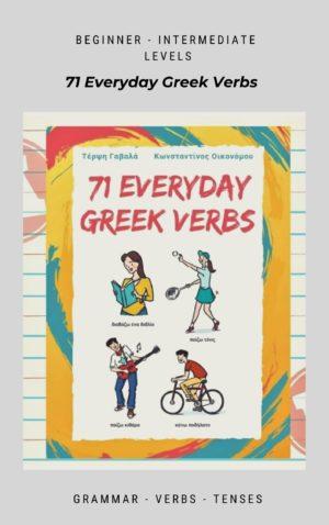 Greek verbs