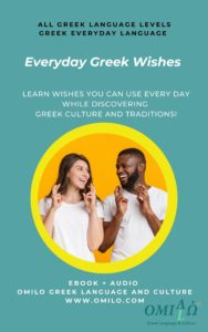 everyday Greek wishes eBook