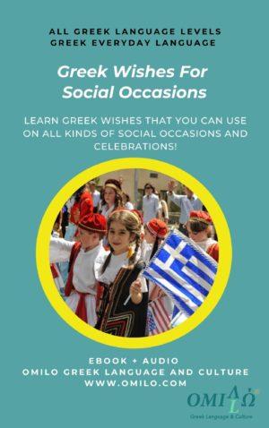 Free Greek eBook - wishes