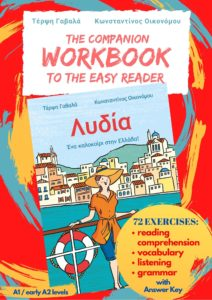 Greek workbook Lydia