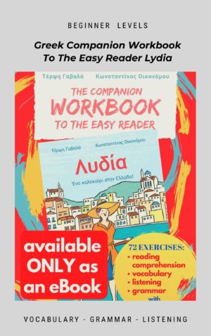 Greek workbook beginners
