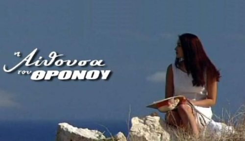 greek tv series