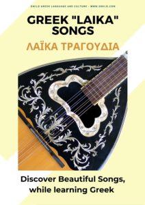 greek laika songs