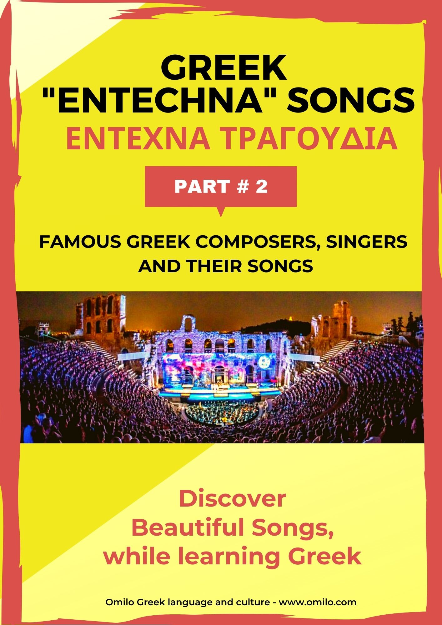 Greek Entechna Songs