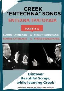 Greek Entechna Songs