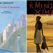 Chimera Greek novel
