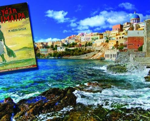 Classic Greek Novel: The Great Chimera