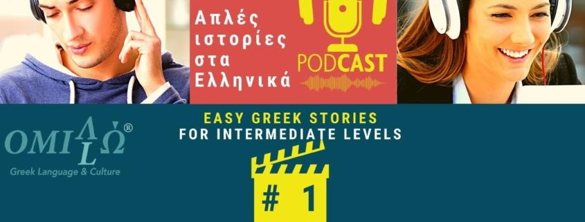 podcast easy greek stories