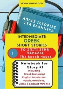 Easy Greek Story PODCAST STORY 1