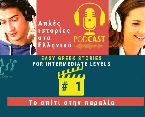 Greek podcast