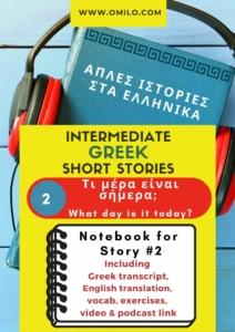 Easy Greek Stories Podcast