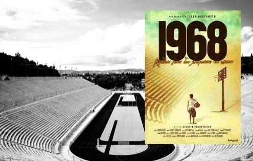 1968 Greek movie