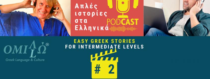 Greek podcast story 2